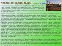 Херсонес Таврійський Область: АР Крим Херсонес Таврійський – таку назву носил...