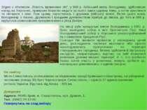 """Згідно з літописом """"Повість временних літ"""", у 988 р. Київський князь Володими..."""