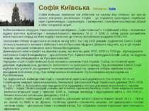 Софія Київська Область: Київ Софія Київська пережила та побачила на своєму ві...