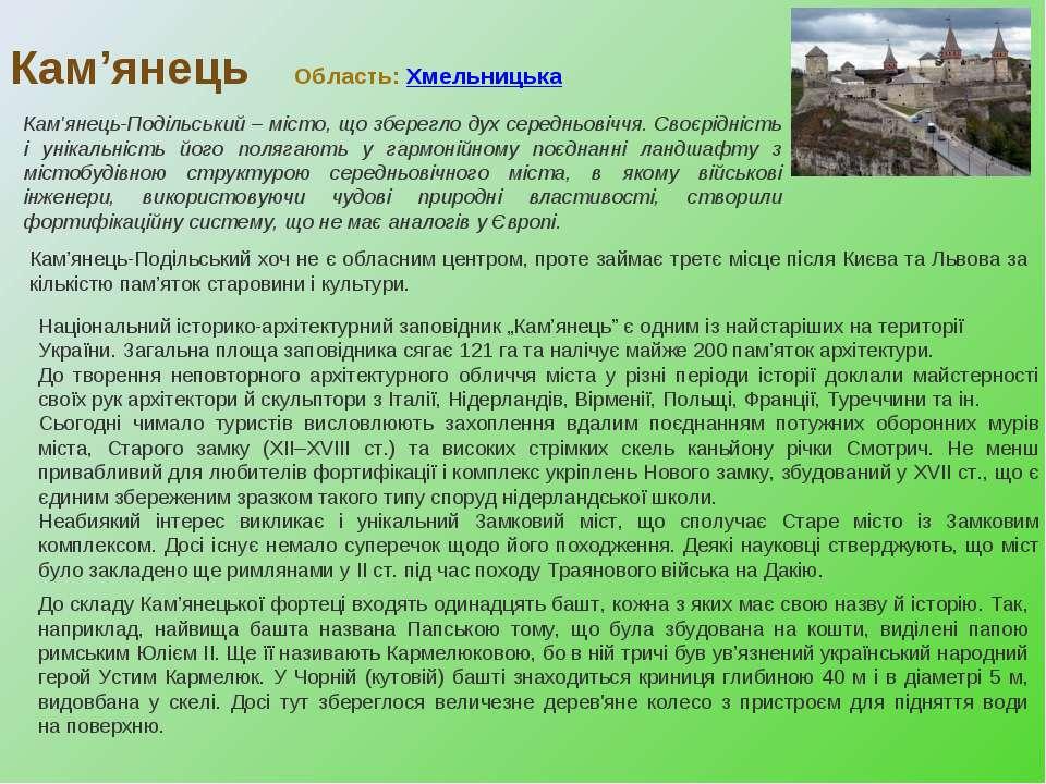 Кам'янець Область: Хмельницька Кам'янець-Подільський – місто, що зберегло дух...