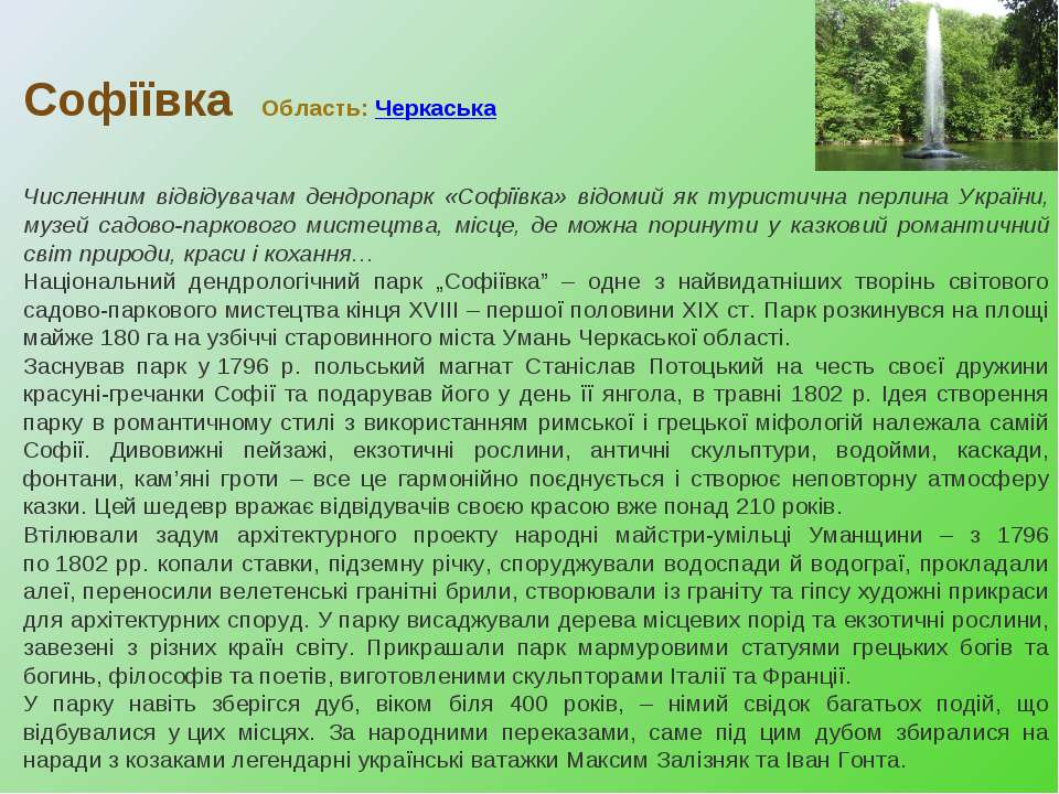Софіївка Область: Черкаська Численним відвідувачам дендропарк «Софіївка» відо...