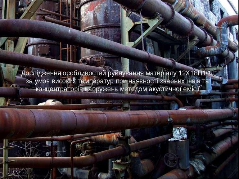 Дослідження особливостей руйнування матеріалу 12Х18Н10Т за умов високих темпе...