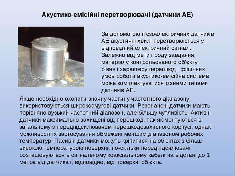 Акустико-емісійні перетворювачі (датчики АЕ) За допомогою п'єзоелектричних да...