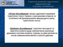 Стратегія розвитку туристичної інфраструктури в умовах глобалізації Об'єкт до...