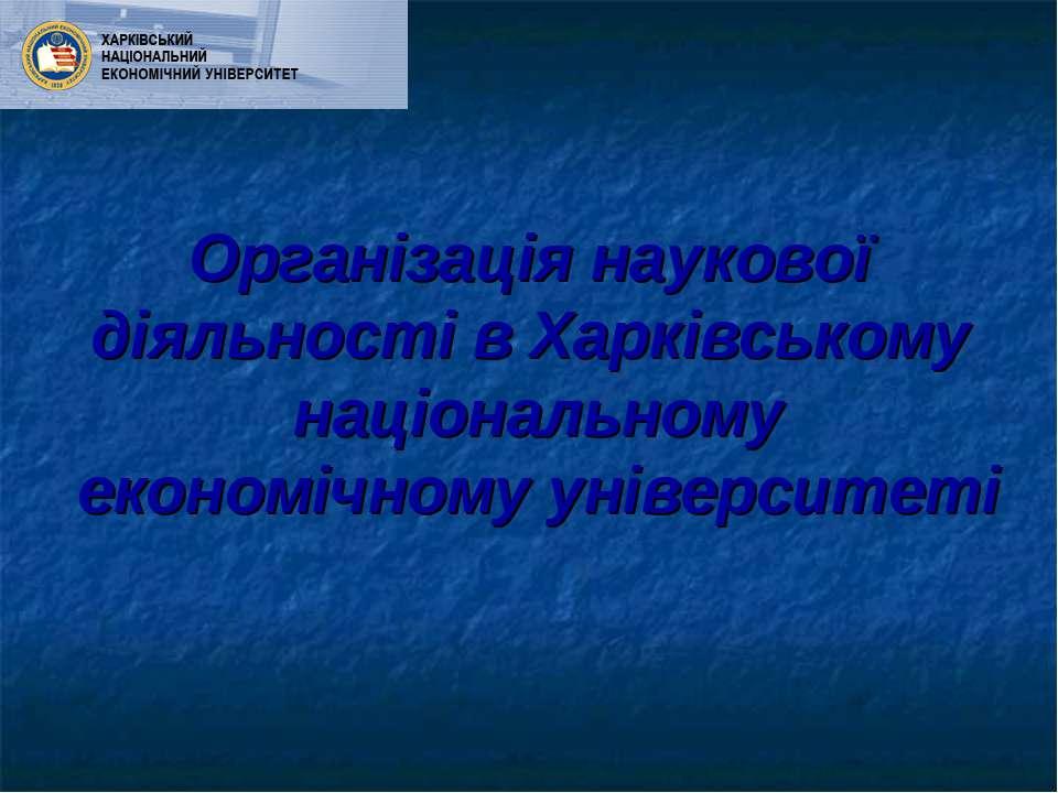 Організація наукової діяльності в Харківському національному економічному уні...