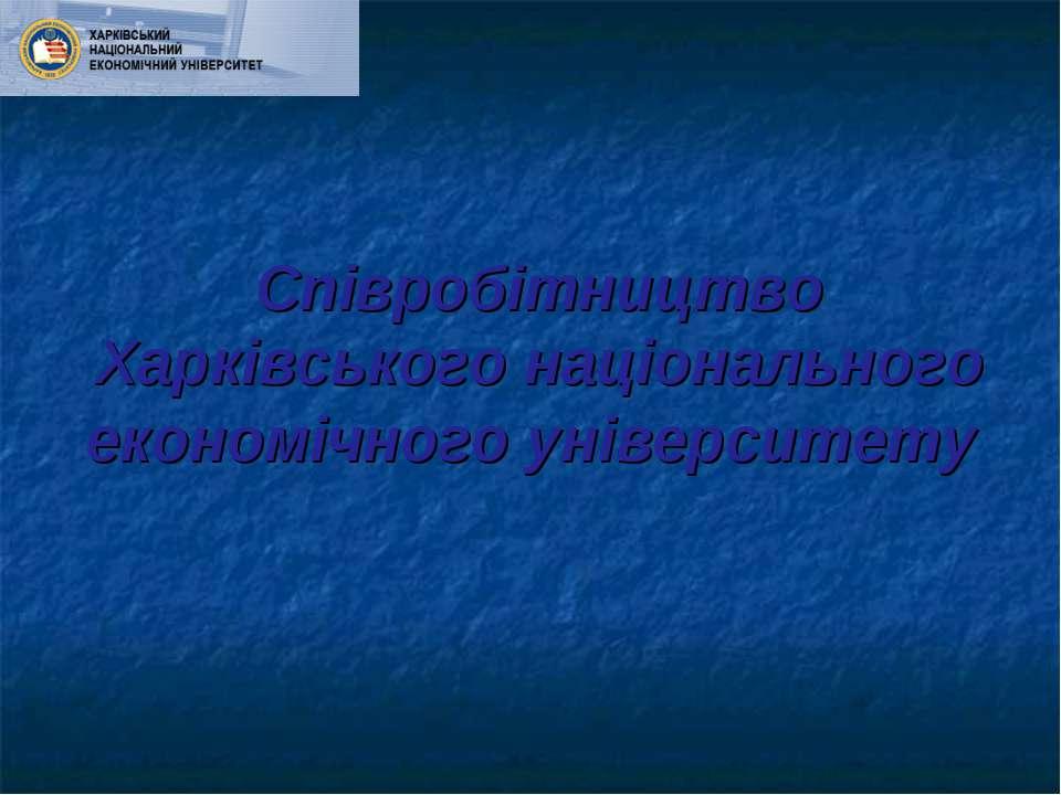 Співробітництво Харківського національного економічного університету