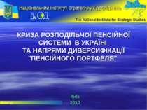 © НІСД КРИЗА РОЗПОДІЛЬЧОЇ ПЕНСІЙНОЇ СИСТЕМИ В УКРАЇНІ ТА НАПРЯМИ ДИВЕРСИФІКАЦ...