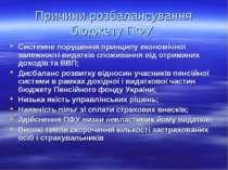 Причини розбалансування бюджету ПФУ Системне порушення принципу економічної з...