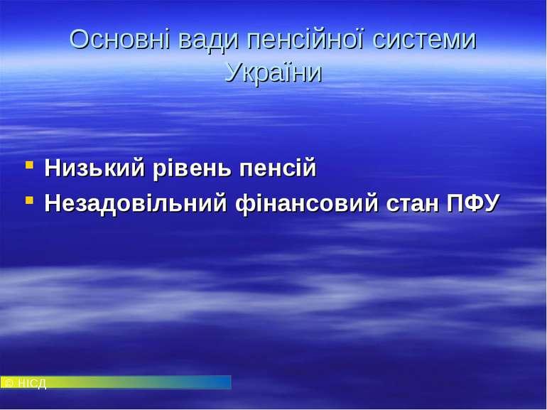 Основні вади пенсійної системи України Низький рівень пенсій Незадовільний фі...