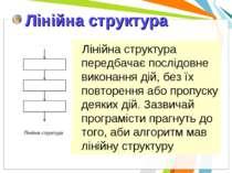 Лінійна структура Лінійна структура передбачає послідовне виконання дій, без ...