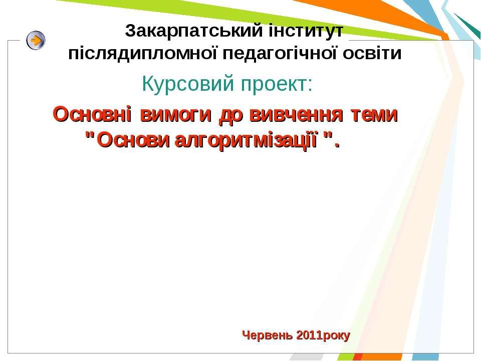 Закарпатський інститут післядипломної педагогічної освіти Основні вимоги до в...