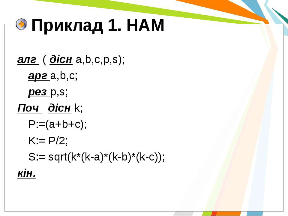 Приклад 1. НАМ aлг ( дісн a,b,c,p,s); арг a,b,c; pез р,s; Поч дісн k; P:=(a+b...