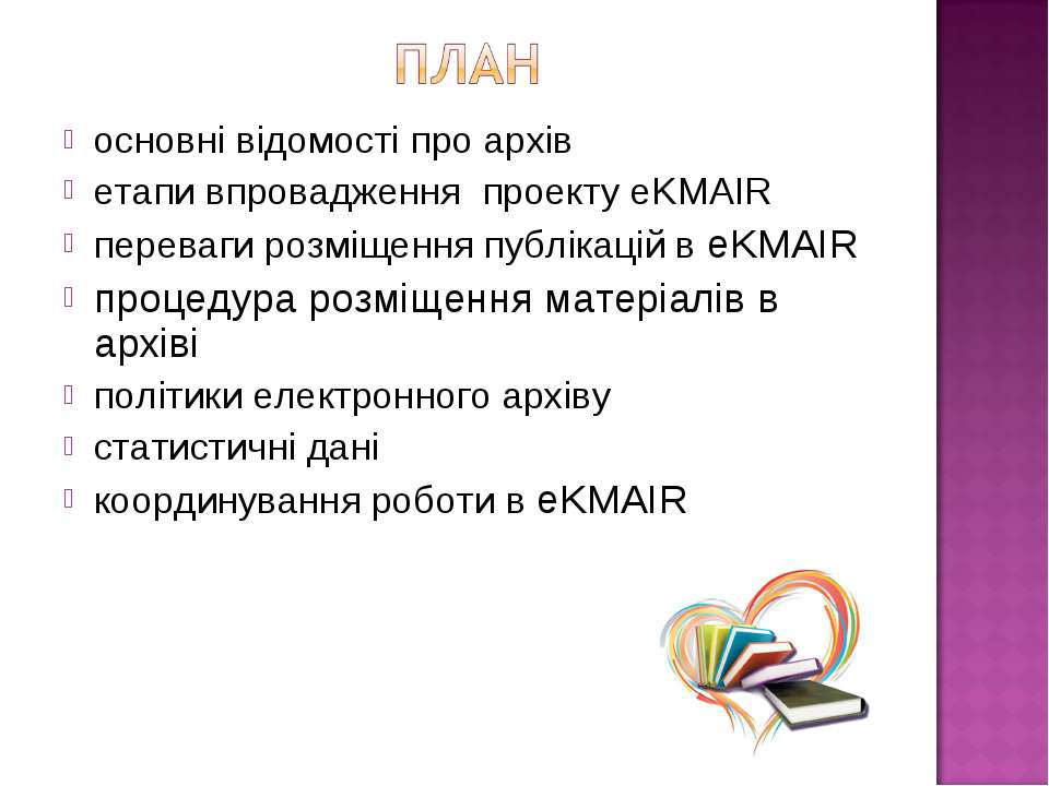 основні відомості про архів етапи впровадження проекту eKMAIR переваги розміщ...