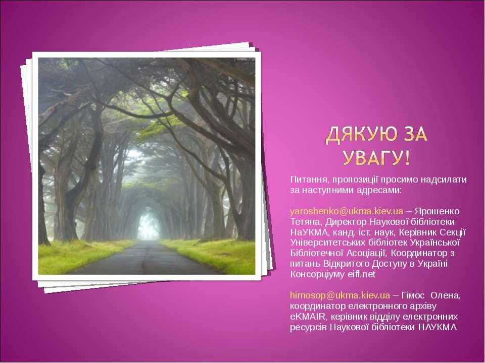 Питання, пропозиції просимо надсилати за наступними адресами: yaroshenko@ukma...