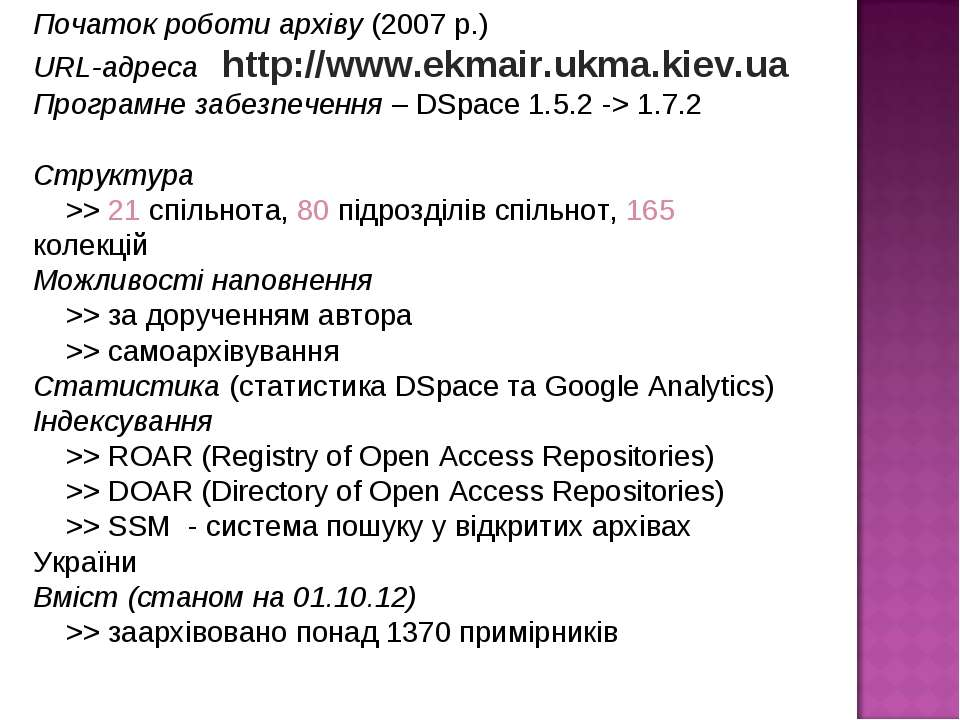 Початок роботи архіву (2007 р.) URL-адреса http://www.ekmair.ukma.kiev.ua Про...