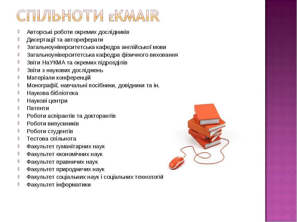 Авторські роботи окремих дослідників Дисертації та автореферати Загальноуніве...