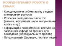 Координування роботи архіву у відділі електронних ресурсів Розсилка повідомле...