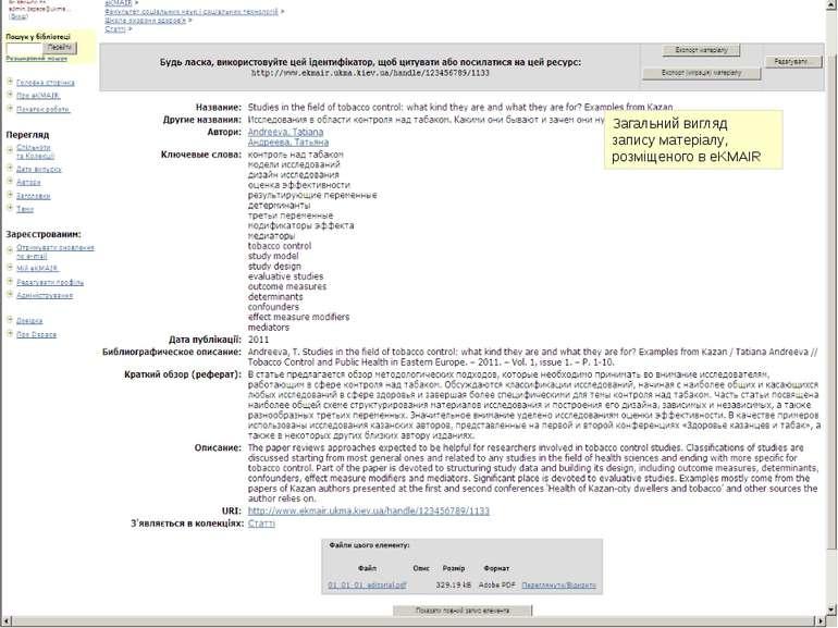 Перевіряємо запис! Тільки на етапах опису та перевірки виправлення є можливим...