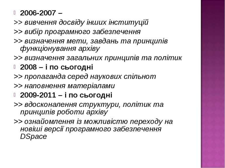 2006-2007 – >> вивчення досвіду інших інституцій >> вибір програмного забезпе...