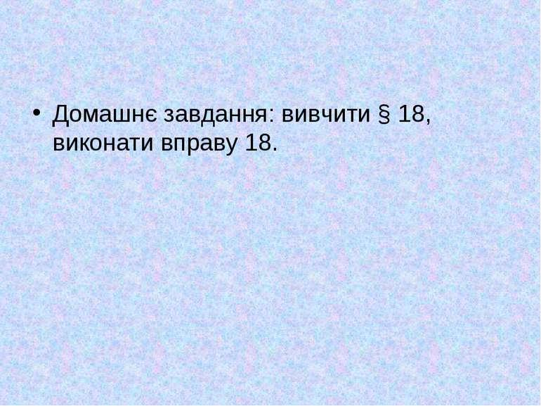 Домашнє завдання: вивчити § 18, виконати вправу 18.