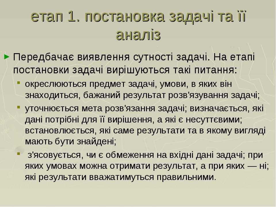 етап 1. постановка задачі та її аналіз Передбачає виявлення сутності задачі. ...