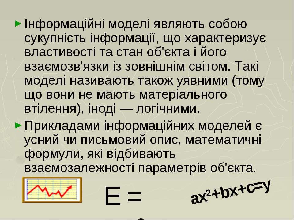 Інформаційні моделі являють собою сукупність інформації, що характеризує влас...