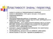 Властивості знань: перегляд наявність розвиненої інтенсіональної складової; н...