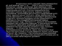 Фторхінолони мають широкий спектр антимікробної дії, який включає грам (-) та...
