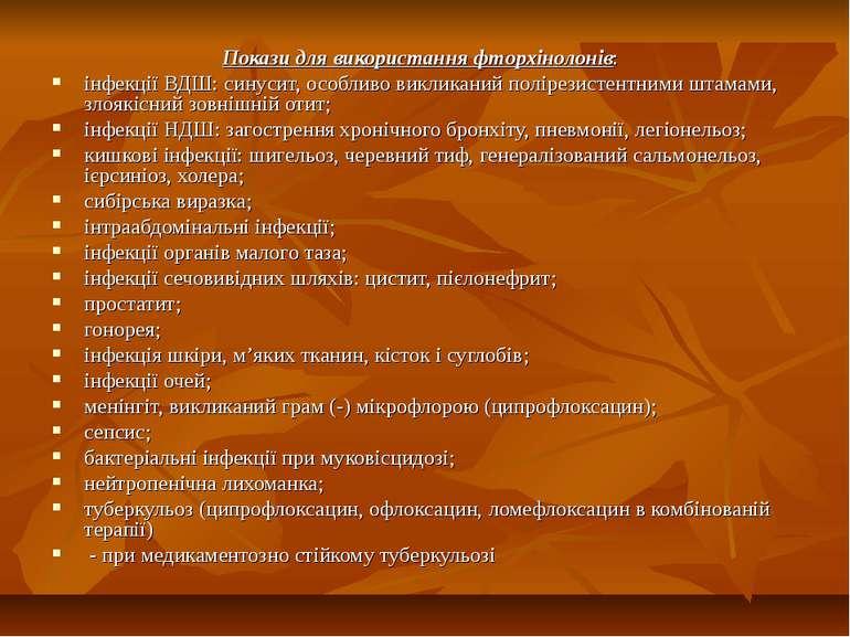 Покази для використання фторхінолонів: інфекції ВДШ: синусит, особливо виклик...