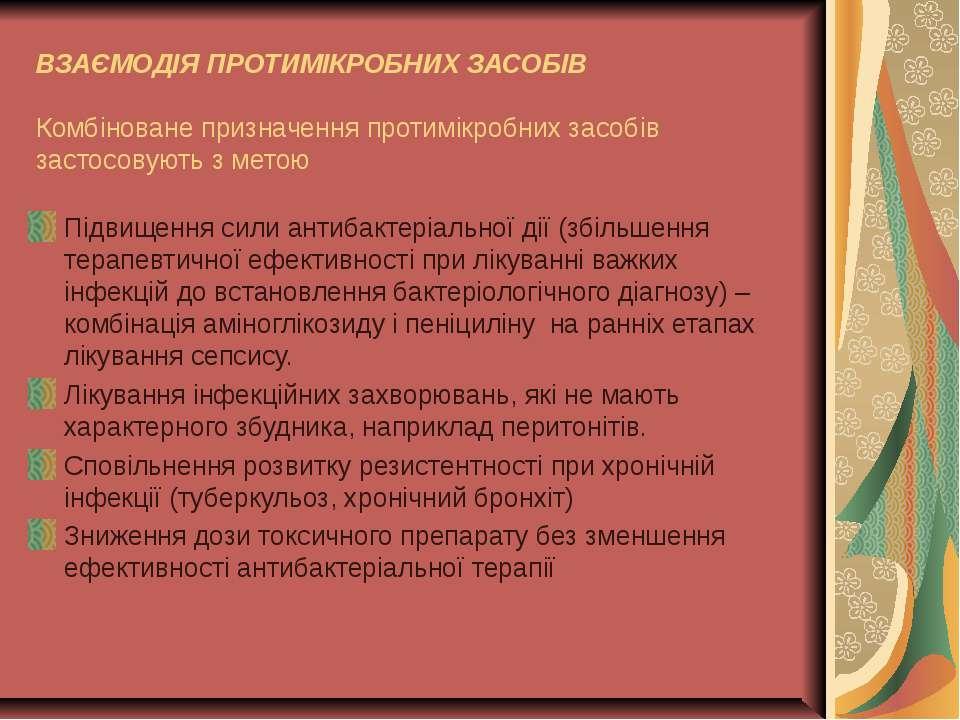ВЗАЄМОДІЯ ПРОТИМІКРОБНИХ ЗАСОБІВ Комбіноване призначення протимікробних засоб...