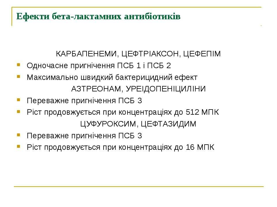 Ефекти бета-лактамних антибіотиків КАРБАПЕНЕМИ, ЦЕФТРІАКСОН, ЦЕФЕПІМ Одночасн...