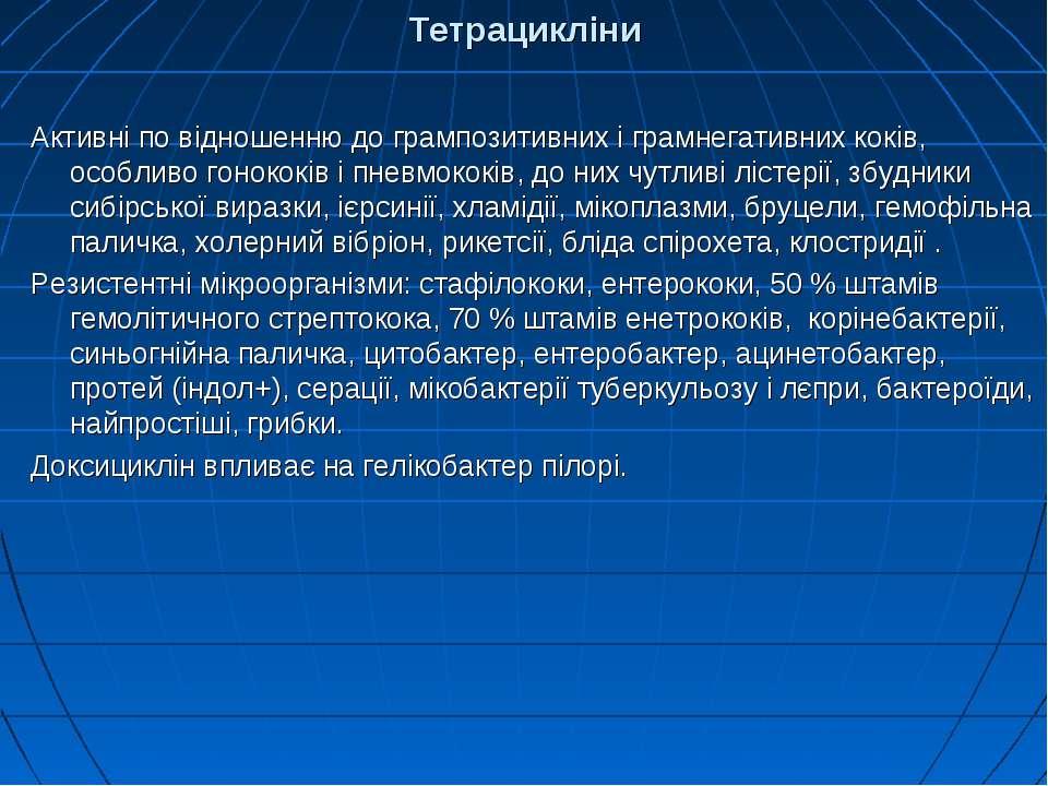 Тетрацикліни Активні по відношенню до грампозитивних і грамнегативних коків, ...