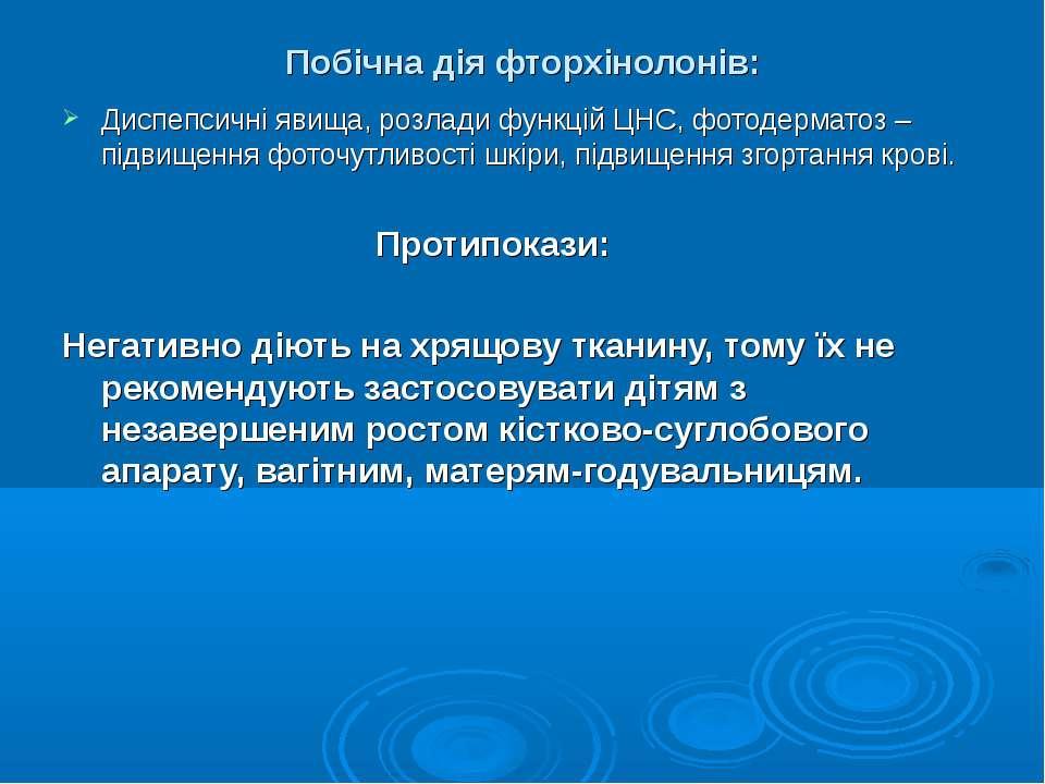 Побічна дія фторхінолонів: Диспепсичні явища, розлади функцій ЦНС, фотодермат...