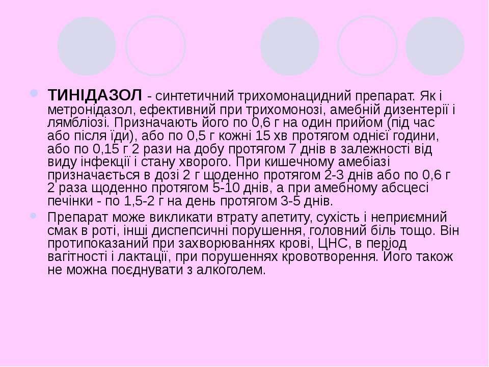 ТИНІДАЗОЛ - синтетичний трихомонацидний препарат. Як і метронідазол, ефективн...