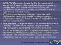 CEDEFOP (European Centre for the Development of Vocational Training) - Європе...