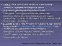 GINIE (Global Information Networks in Education) – Глобальні Інформаційні мер...