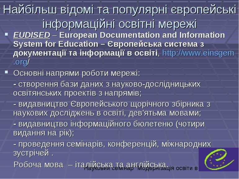 Найбільш відомі та популярні європейські інформаційні освітні мережі EUDISED ...