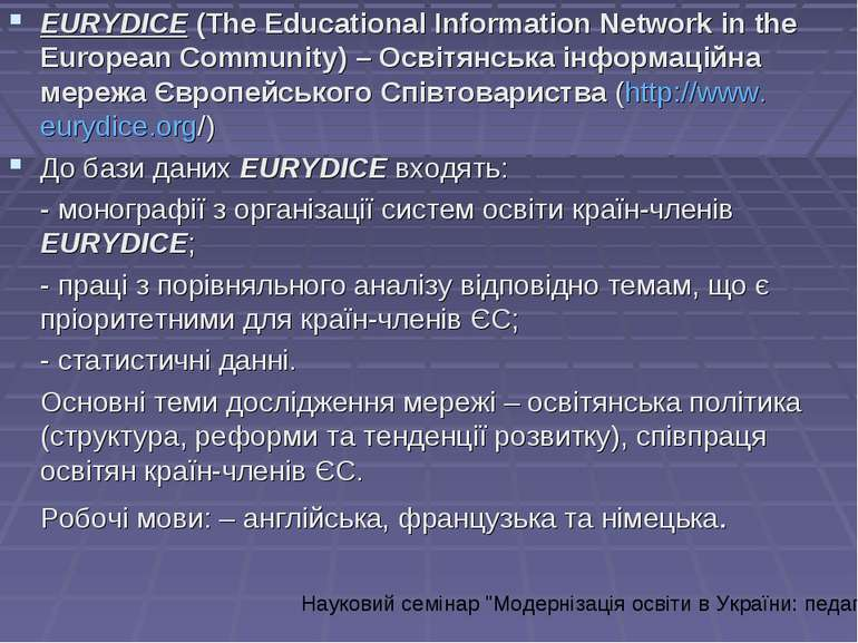 EURYDICE (The Educational Information Network in the European Community) – Ос...