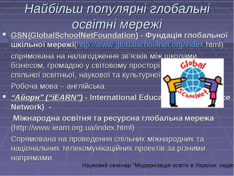 Найбільш популярні глобальні освітні мережі GSN(GlobalSchoolNetFoundation) - ...