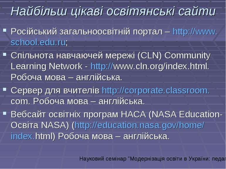 Найбільш цікаві освітянські сайти Російський загальноосвітній портал – http:/...