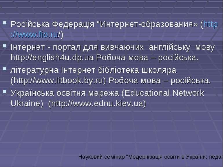 """Російська Федерація """"Интернет-образования» (http://www.fio.ru/) Інтернет - по..."""