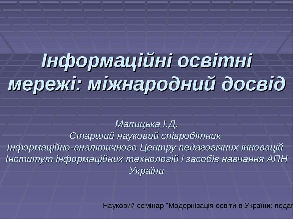 Інформаційні освітні мережі: міжнародний досвід Малицька І.Д. Старший наукови...