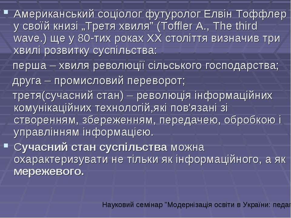 """Американський соціолог футуролог Елвін Тоффлер у своїй книзі """"Третя хвиля"""" (T..."""