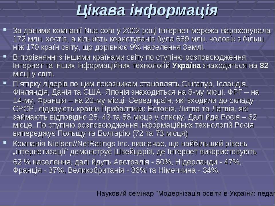 Цікава інформація За даними компанії Nua.com у 2002 році Інтернет мережа нара...