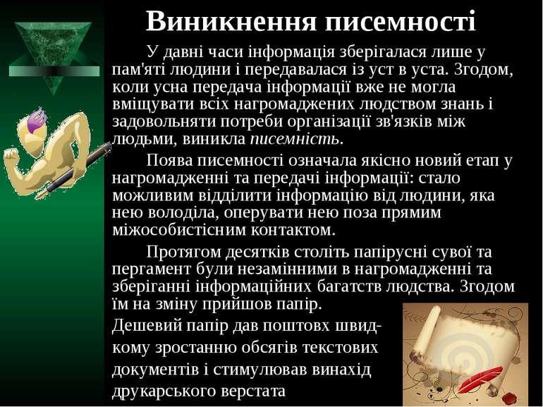 Виникнення писемності У давні часи інформація зберігалася лише у пам'яті люди...