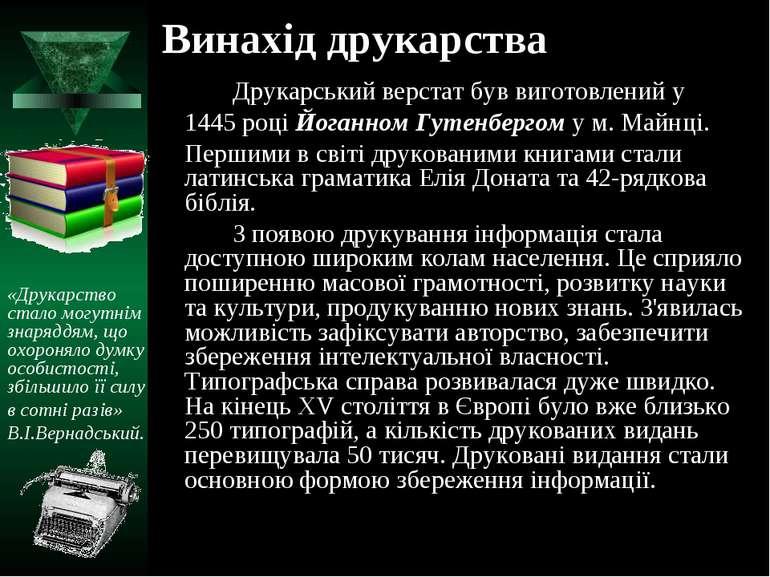 Винахід друкарства Друкарський верстат був виготовлений у 1445 році Йоганном ...