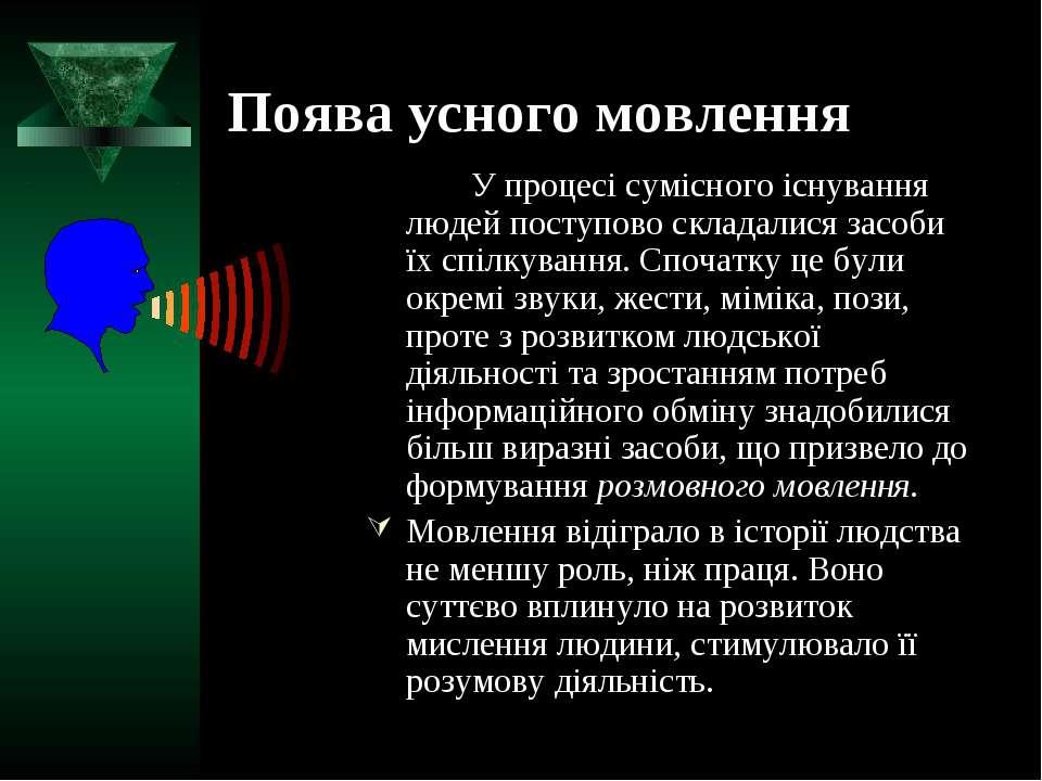 Поява усного мовлення У процесі сумісного існування людей поступово складалис...
