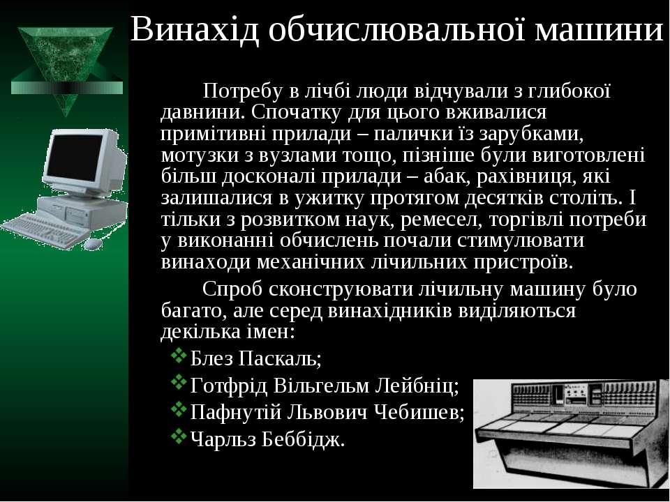Винахід обчислювальної машини Потребу в лічбі люди відчували з глибокої давни...