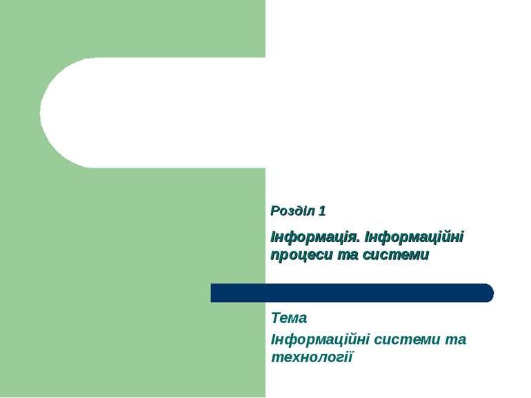 Тема Інформаційні системи та технології Розділ 1 Інформація. Інформаційні про...