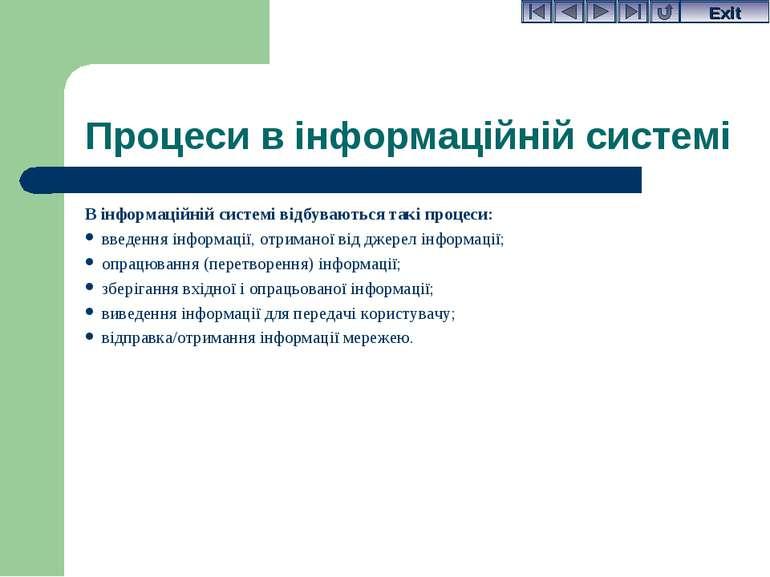 Процеси в інформаційній системі В інформаційній системі відбуваються такі про...